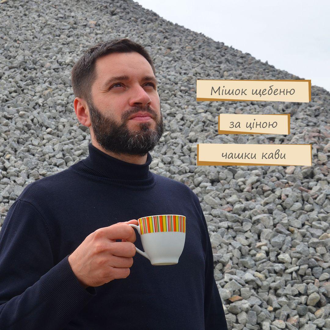 Мешок щебня по цене чашки кофе