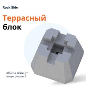 Террасный блок